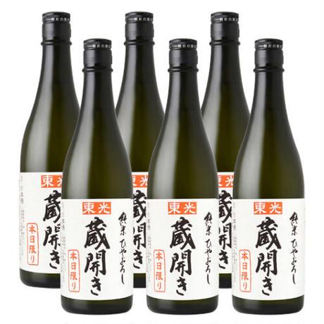 【2日間限定】東光蔵開き限定酒「純米ひやおろし」お買い得6本セット オンライン100本限定(W-241)