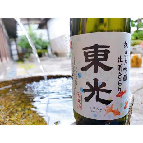 【オンライン限定 7月のおすすめ酒】東光 純米大吟醸  出羽きらり720ml  (W-201)