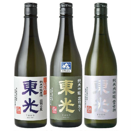 【お得な飲み比べ!】山形県酒造好適米セット 720 mL × 3本 (C-484)