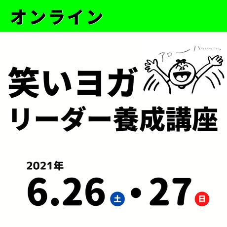 2021年6月26日(土)・27日(日)  オンライン笑いヨガリーダー養成講座