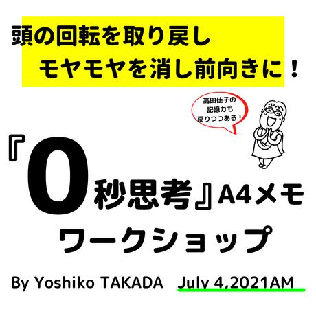 7月4日(日)・頭の回転を取り戻し、モヤモヤを消し前向きになれる 『0秒思考』A4メモ書きワークショップ