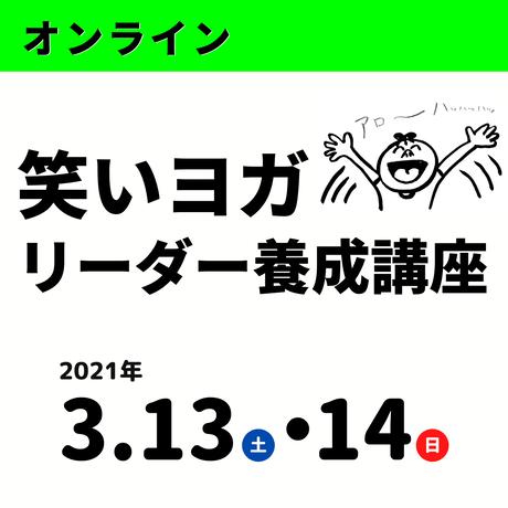 2021年3月13日(土)・14日(日)  オンライン笑いヨガリーダー養成講座