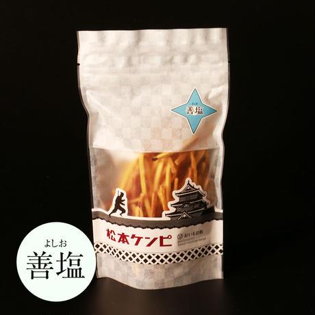 松本ケンピ 善塩(よしお) 5袋