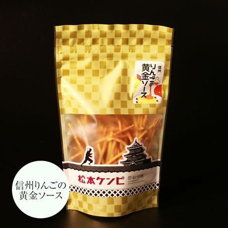 松本ケンピ 信州りんごの黄金ソース 1袋