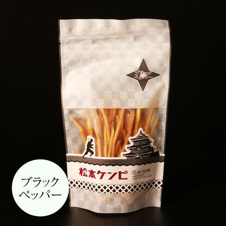 松本ケンピ ブラックペッパー 10袋