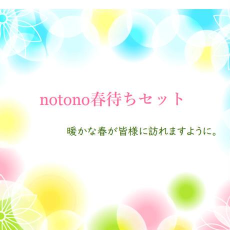 notono 春待ちセット