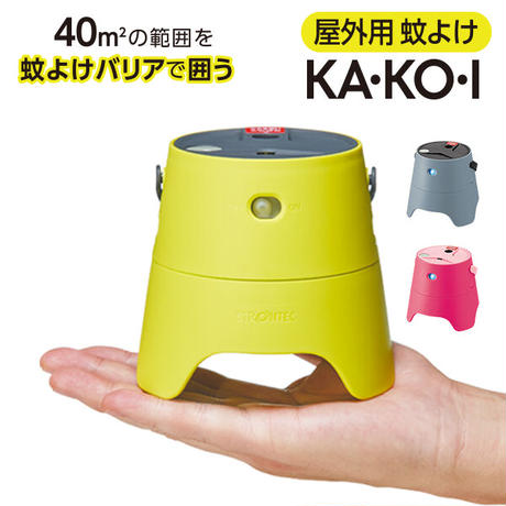 STRONTEC 屋外用蚊よけ KA・KO・I スターターパック