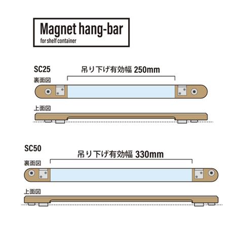 Shim.Craft Magnet hang bar  50