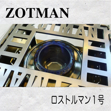 ZOTMAN ロストルマン1号