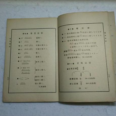女子音楽教科書 巻之二