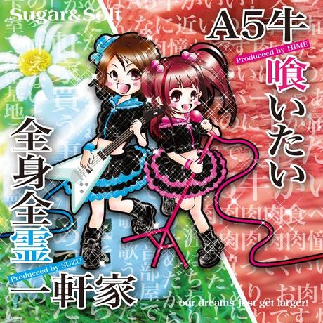 【CD】3rd.Single「A5牛喰いたい / 全身全霊一軒家」