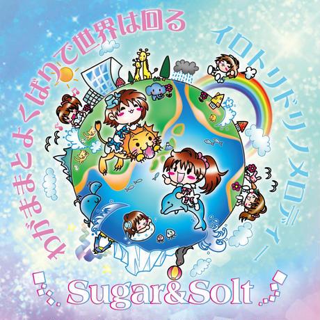 【CD】1st.Single「わがままとよくばりで世界は回る / イロトリドリノメロディー」
