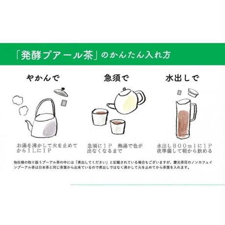 プーアル茶16年醗酵(お徳用ティバッグ5g×60P ご家族で二か月分)