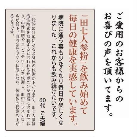 田七人参粉 100% 2ヵ月分