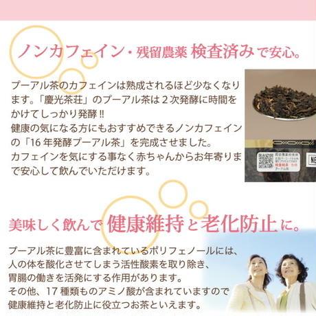 プーアル茶16年醗酵(定期購入いつでも20%OFF)