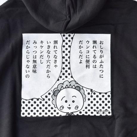 "LABRAT / LABRAT×coji coji ""ass"" hoodie (Black)"