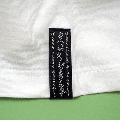 Ittouryoudan - Black