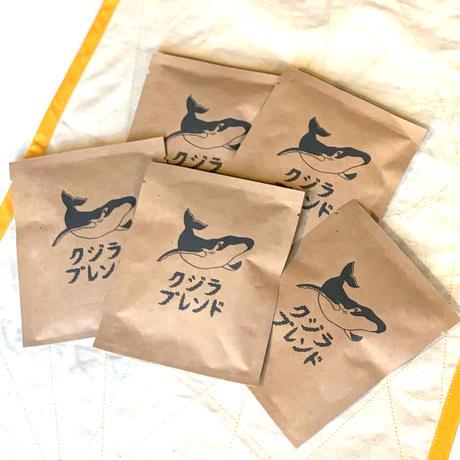 クジラブレンド DRIP BAG 5個セット