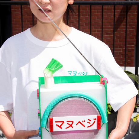 マヌベジ T-SHIRTS [デザイン by ポッポコピー]