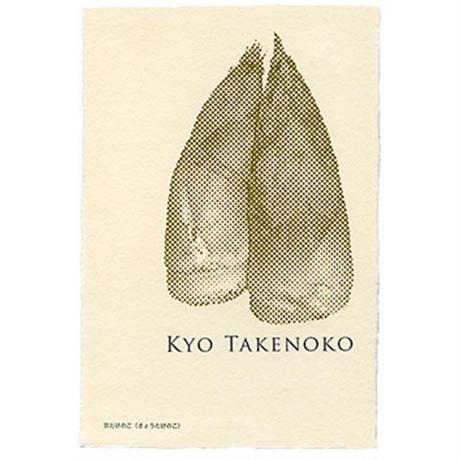 「京野菜」絵葉書  6枚セット