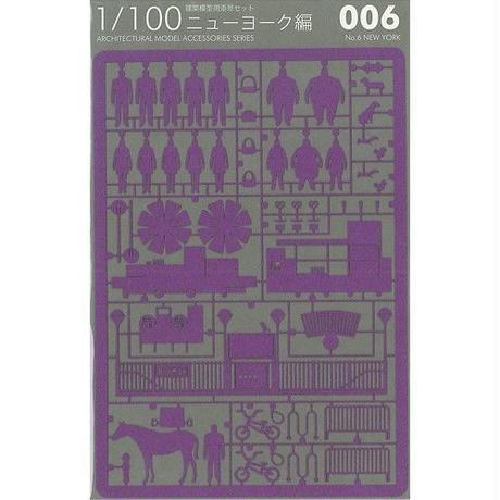 1/100建築模型用添景セット NO.6 ニューヨークストリート編 パープル