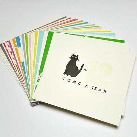 くろねこと12か月 カード絵本【3月】