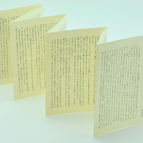文鳥文庫 日本文学8名作