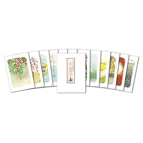 「京・歳時記」絵葉書 12枚セット