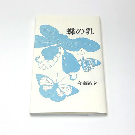 今森路夕詩集 蝶の乳