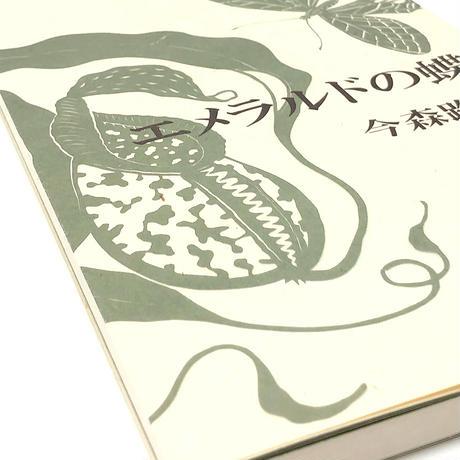 今森路夕詩集 エメラルドの蝶