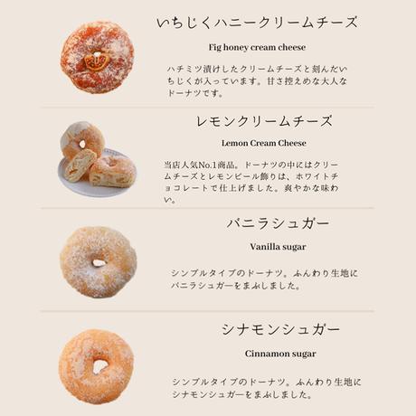 【秋限定】ミサキドーナツのオータムセット 10個入り
