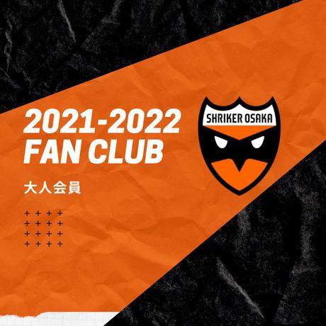 【大人会員】2021シーズンファンクラブ入会