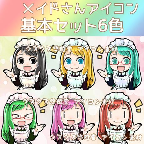 メイドさんアイコン基本フルセット(笑顔6色)
