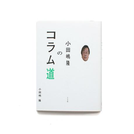 小田嶋隆のコラム道