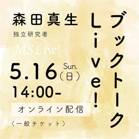 5/16(日)森田真生「ブックトークLive! 〜『計算する生命』刊行記念〜」(一般チケット)#MSLive!