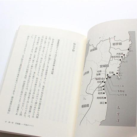 海岸線は語る 東日本大震災のあとで