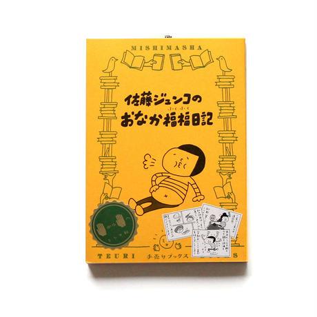 佐藤ジュンコのおなか福福日記