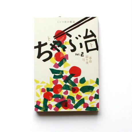 ミシマ社の雑誌 ちゃぶ台 Vol.2 「革命前々夜」号