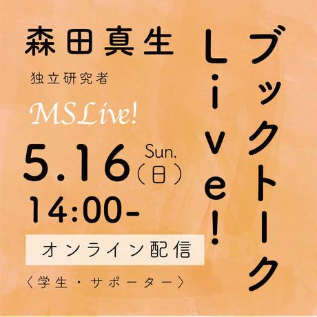 5/16(日)森田真生「ブックトークLive!〜『計算する生命』刊行記念〜」(学生・サポーター専用チケット)#MSLive!