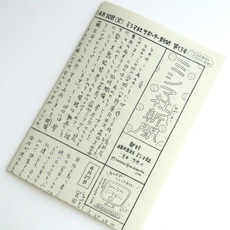 2021年度ミシマ社サポーター(新規)