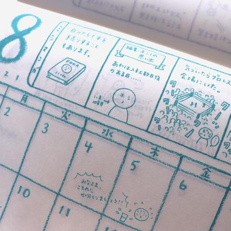 ミシマ社カレンダー2021