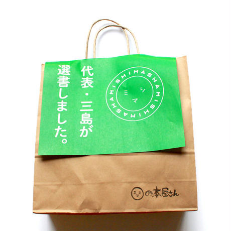 代表・三島セレクト袋(エコバッグ付)