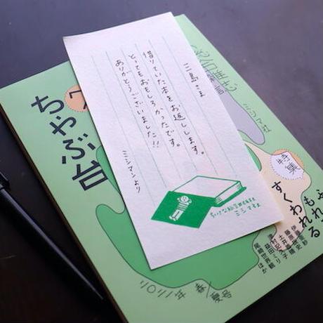 ミシマ社の一筆せん(他の商品と一緒に一冊のみ購入)