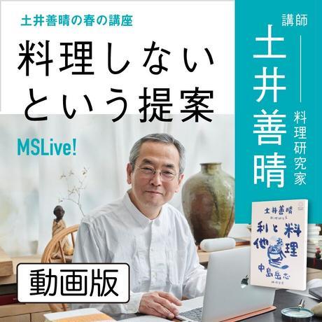 期間限定配信(4/30まで)MSLive! 土井善晴の春の講座「料理しないという提案」動画