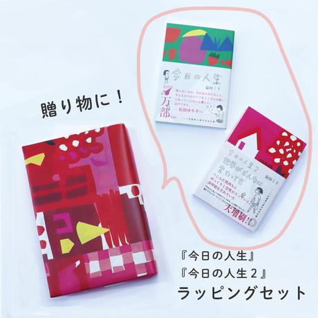 『今日の人生』1,2巻オリジナルラッピングセット
