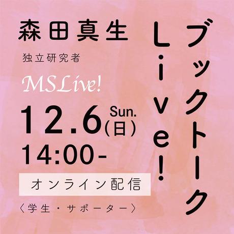 12/6(日)ブックトークLive!(学生・サポーター)#MSLive!