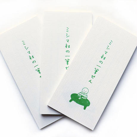 ミシマ社の一筆せん(3冊1セット)