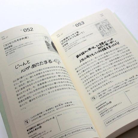 THE BOOKS green 365人の本屋さんが中高生に心から推す「この一冊」