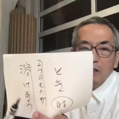 期間限定配信(2/28まで)土井善晴さん「この秋の一汁一菜」動画(大人のためのオータム講座2020)