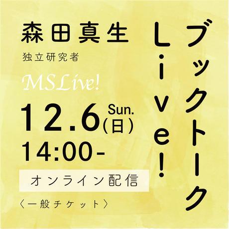 12/6(日)ブックトークLive!(一般)#MSLive!